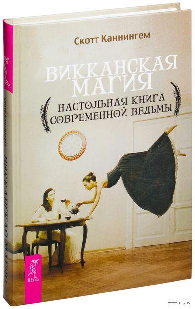 Викканская магия. Настольная книга современной ведьмы. Скотт Каннингем