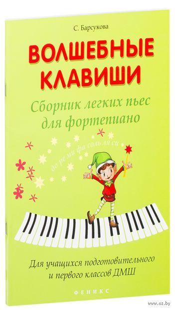 Волшебные клавиши. Сборник легких пьес для фортепиано. Светлана Барсукова