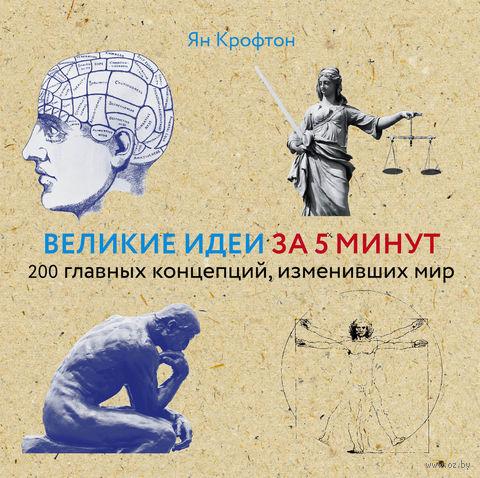 Великие идеи за 5 минут (м). Ян Крофтон