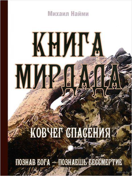 Книга Мирдада. Ковчег спасения. Михаил Наими