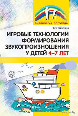 Игровые технологии в формировании звукопроизношения у детей 4-7 лет. Вера Чернякова