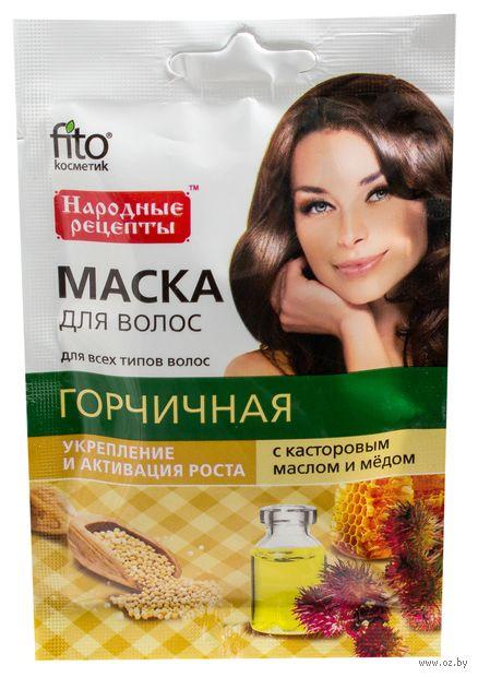 """Маска для волос """"Горчичная с касторовым маслом и медом"""" (30 мл)"""