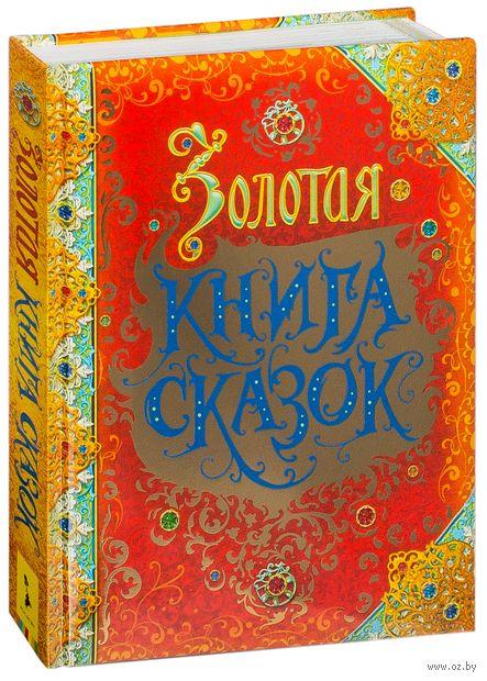 Золотая книга сказок — фото, картинка