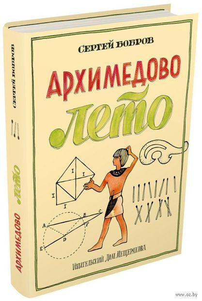 Архимедово лето, или История содружества юных математиков. Первое квадратное уравнение — фото, картинка