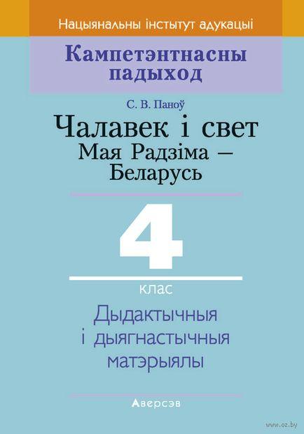 Чалавек і свет. Мая Радзіма - Беларусь. 4 клас. Дыдактычныя і дыягнастычныя матэрыялы — фото, картинка