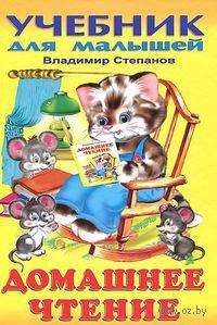Домашнее чтение: Азбука. Владимир Степанов