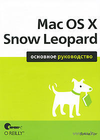 Mac OS X Snow Leopard. Основное руководство. Дэвид Пог