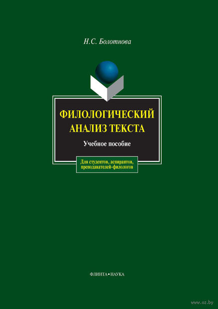 Филологический анализ текста. Нина Болотнова