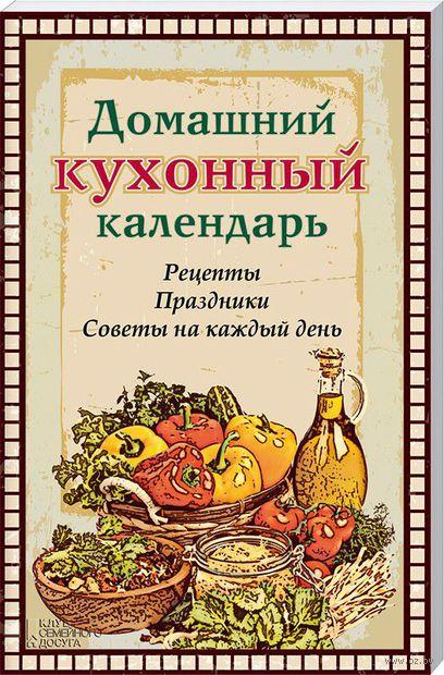 Домашний кухонный календарь. Людмила Каянович