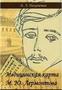 Медицинская карта М. Ю. Лермонтова. Борис Нахапетов