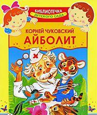 Айболит (м). Корней Чуковский