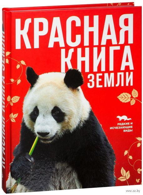 Красная книга Земли. Оксана Скалдина, Евгений Слиж