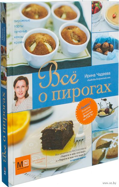 Все о пирогах. Ирина Чадеева