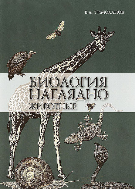 Биология наглядно. Животные. Владимир Тимоханов