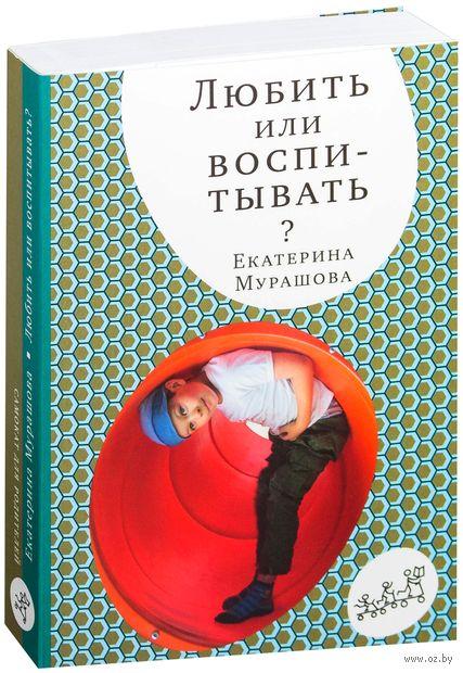 Любить или воспитывать? (м). Екатерина Мурашова