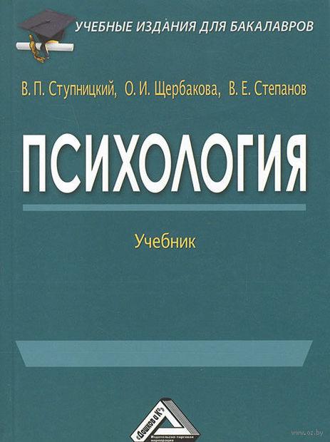 Психология. Виктор Степанов, О. Щербакова, Вадим Ступницкий