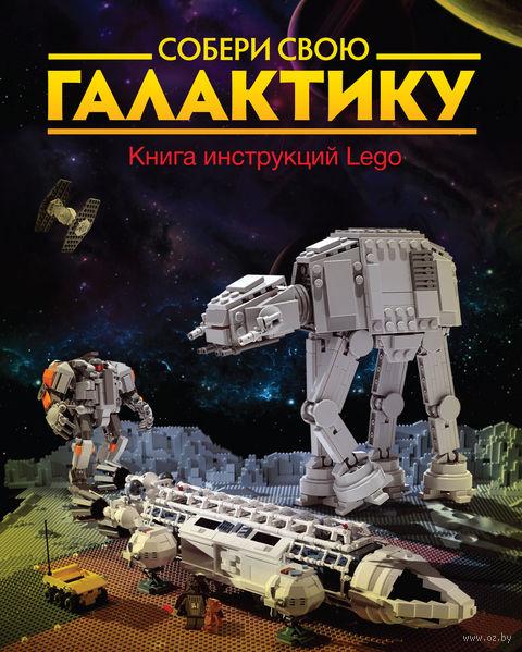 Собери свою галактику. Книга инструкций LEGO®