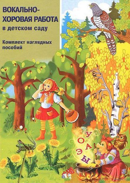 Вокально-хоровая работа в детском саду. Комплект наглядных пособий. Марина Картушина