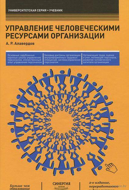 Управление человеческими ресурсами организации. Ашот Алавердов