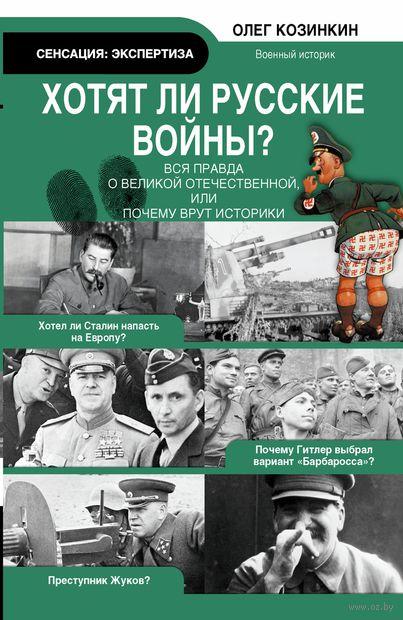 Хотят ли русские войны. Вся правда о Великой Отечественной. Олег Козинкин