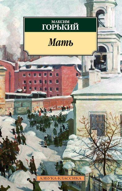 Мать (м). Максим Горький