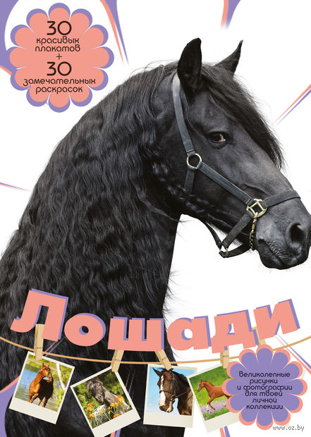 Лошади. Анна Торманова