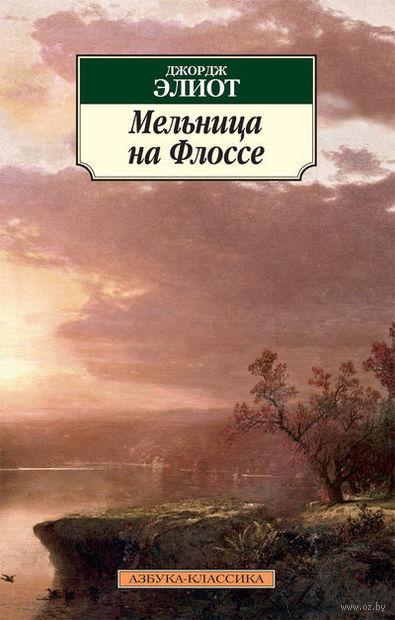 Мельница на Флоссе. Джордж Элиот