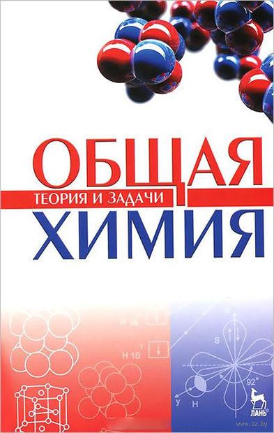 Общая химия. Теория и задачи — фото, картинка