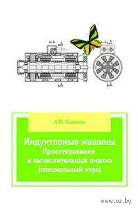 Индукторные машины. Проектирование и вычислительный анализ. А. Смирнов