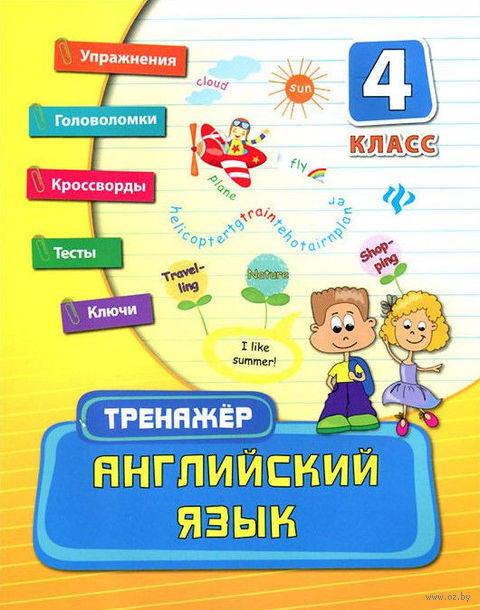 Английский язык. 4 класс. Ольга Конобевская