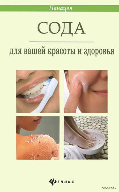 Сода для вашей красоты и здоровья. М. Василенко