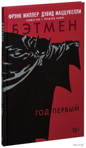Бэтмен. Год первый. Фрэнк Миллер