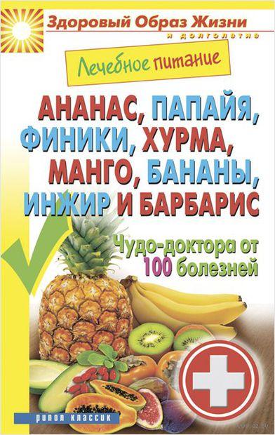 Ананас, папайя, финики, хурма, манго, бананы, инжир и барбарис. Чудо-доктор от 100 болезней — фото, картинка