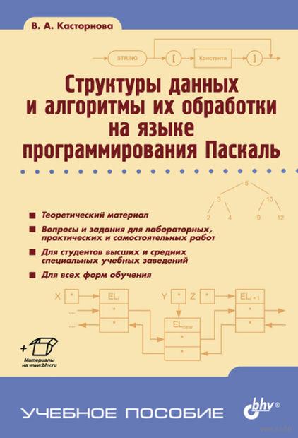 Структуры данных и алгоритмы их обработки на языке программирования Паскаль. В. Касторнова