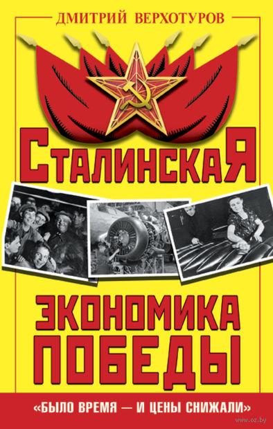 """Сталинская экономика Победы. """"Было время – и цены снижали"""" — фото, картинка"""