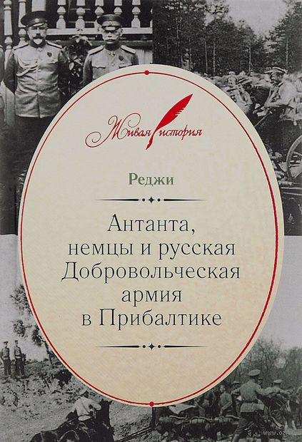 Антанта, немцы и русская Добровольческая армия в Прибалтике. Н. Юденич