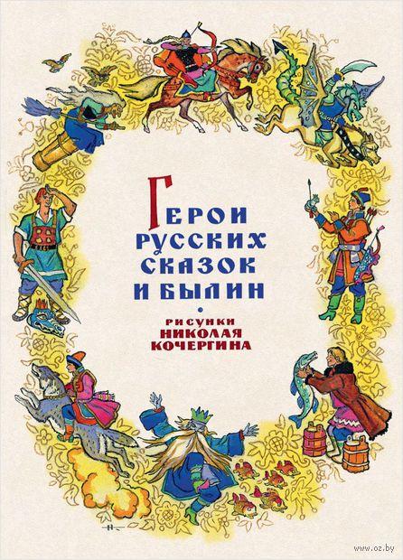 Герои русских сказок и былин. Комплект открыток