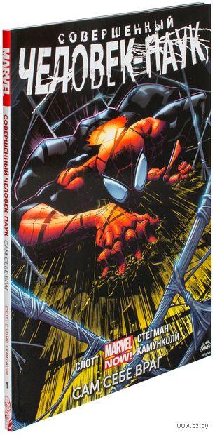 Совершенный Человек-Паук. Том 1. Сам себе враг (16+). Дэн Слотт