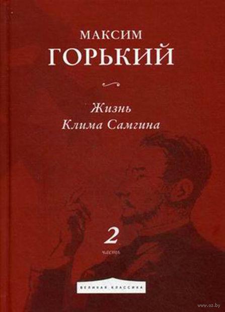 Жизнь Клима Самгина. Часть 2. Максим Горький