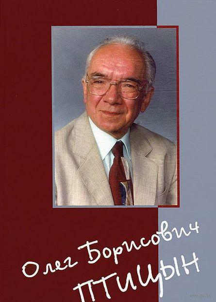 Олег Борисович Птицын. Человек, ученый, учитель, друг — фото, картинка