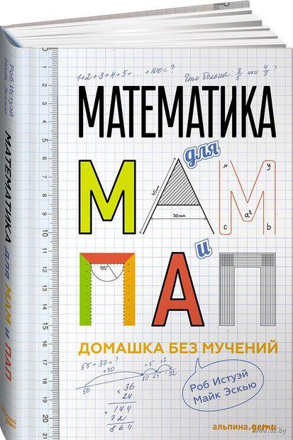 Математика для мам и пап. Домашка без мучений — фото, картинка