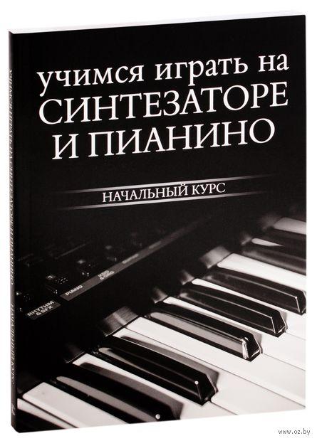Учимся играть на синтезаторе и пианино — фото, картинка