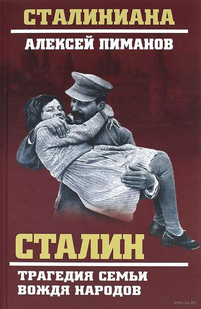 Сталин. Трагедия семьи вождя народов — фото, картинка