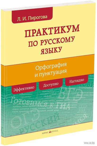 Русский язык. Практикум по орфографии и пунктуации — фото, картинка