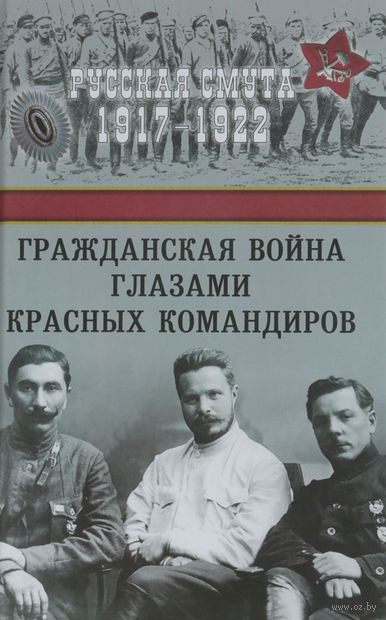 Гражданская война глазами красных командиров — фото, картинка