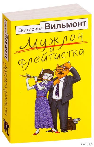 Мужлан и флейтистка (м) — фото, картинка