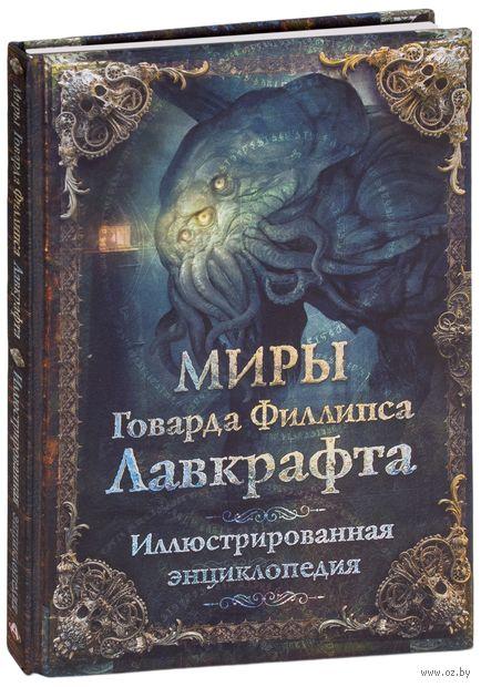 Миры Говарда Филлипса Лавкрафта. Иллюстрированная энциклопедия — фото, картинка
