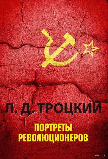 Портреты революционеров — фото, картинка