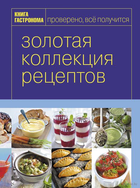 Золотая коллекция рецептов. Том 2