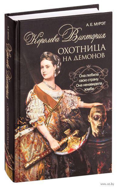 Королева Виктория. Охотница на демонов — фото, картинка